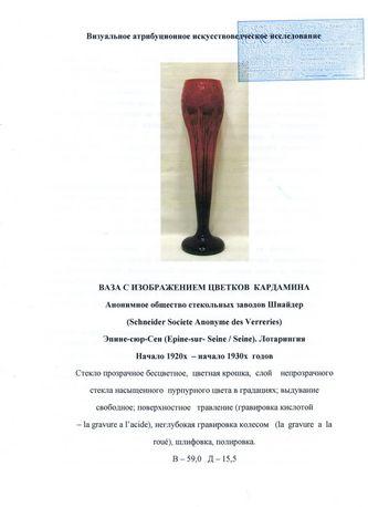 """Арт-студия """"Кентавр"""" - Ваза в стиле арт-деко (art-deco). Начало 1920-х - начало 1930-х годов №008929"""