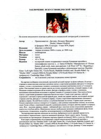 """Арт-студия """"Кентавр"""" - Приписывается Дитлеру Иоганну Фридриху (1804-1874) - """"Девочки с собачкой"""" №009066"""