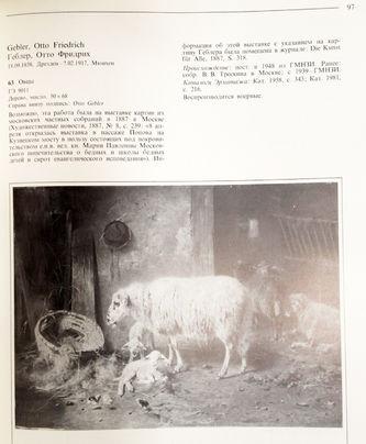 """Арт-студия """"Кентавр"""" - Геблер Отто (1838-1917) - """"Зимний пейзаж с собакой и убитой лисой""""  №009131"""