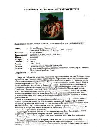 """Арт-студия """"Кентавр"""" - Эхтер Михаэль (1812-1879) - """"Гилас и нимфы"""" №009132"""