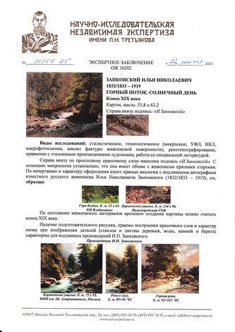 """Арт-студия """"Кентавр"""" - """"Водопад в горах""""  №009141"""