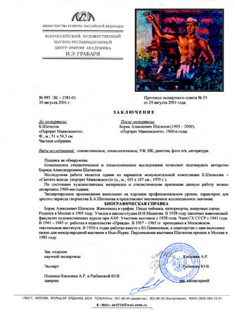 """Арт-студия """"Кентавр"""" - """"Портрет Маяковского"""" №009174"""