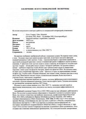 """Арт-студия """"Кентавр"""" - Отто Генрих (1832- 1902) - """"Морской пейзаж с кораблями у причала"""" 1855-1857-е годы. №009186"""