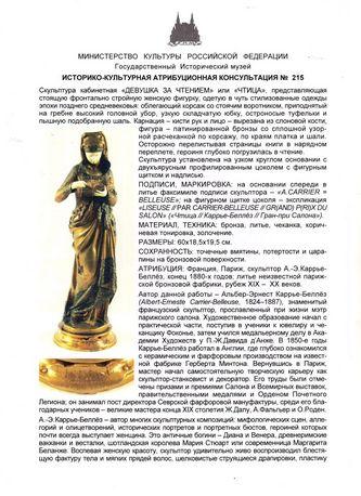 """Арт-студия """"Кентавр"""" - Бронзовая кабинетная скульптура """"Девушка за чтением"""" №009322"""