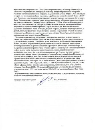 "Арт-студия ""Кентавр"" - ""Танцовщица фламенко"" №009368"