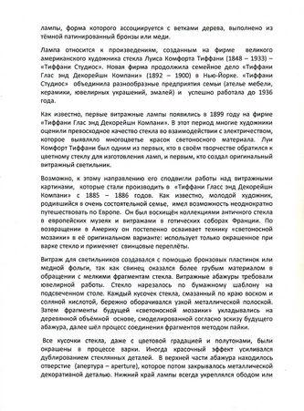 "Арт-студия ""Кентавр"" - Светильник в стиле модерн №009496"