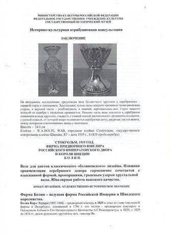 """Арт-студия """"Кентавр"""" - Ваза хрустальная в серебряной оправе №009591"""