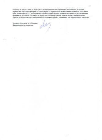 """Арт-студия """"Кентавр"""" - Вази Джузеппе (1710-1782) - """"Процессия папы Пия VI в интерьере собора Святого Петра""""  №009597"""