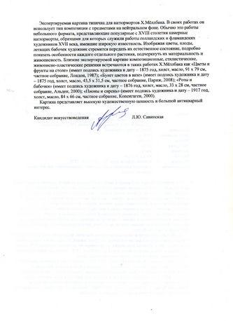 """Арт-студия """"Кентавр"""" - """"Розы, фрукты и бабочки"""" №009750"""