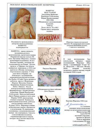 """Арт-студия """"Кентавр"""" - """"Обнаженная с распущенными волосами""""  №009781"""