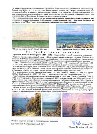 """Арт-студия """"Кентавр"""" - """"Море""""  №009822"""