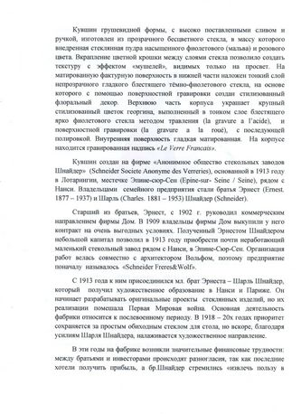 """Арт-студия """"Кентавр"""" - Кувшин в стиле арт-деко (art-deco).1922-1927 гг.                             №009915"""