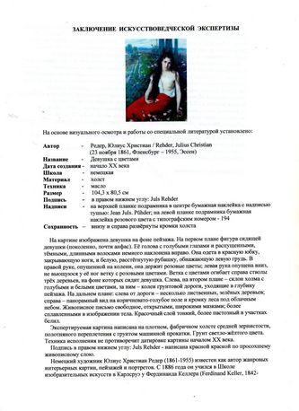"""Арт-студия """"Кентавр"""" - Редер Юлиус Христиан (1861-1955) - """"Девушка с цветами"""" №009942"""